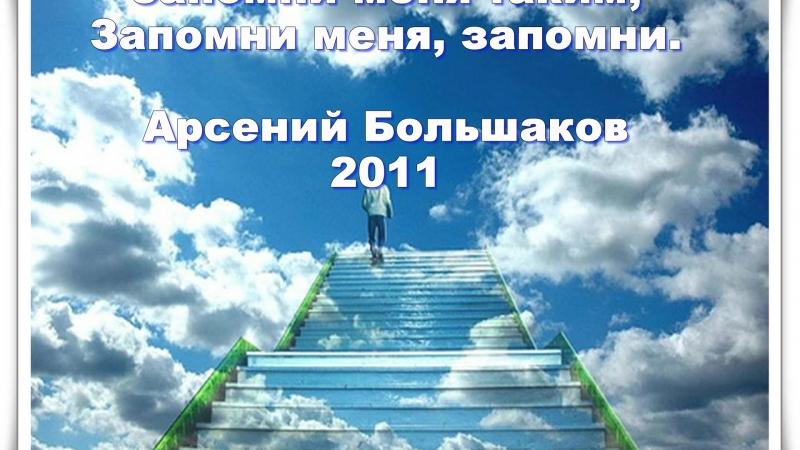Вечная память... Арсений Большаков 27.03.1981 - 18.04.2018