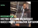 Gucci Mane проснулся оттого, что Metro Boomin делал биты у него на кухне [Рифмы и Панчи]