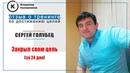 Сергей Голубец отзыв о тренинге по постановке и достижению целей