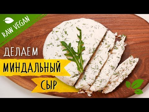 Миндальный сыр   Сыроедческие рецепты   Vegelana