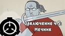Заключение ч.5: Мечник / Confinement Ep5: The Swordsman
