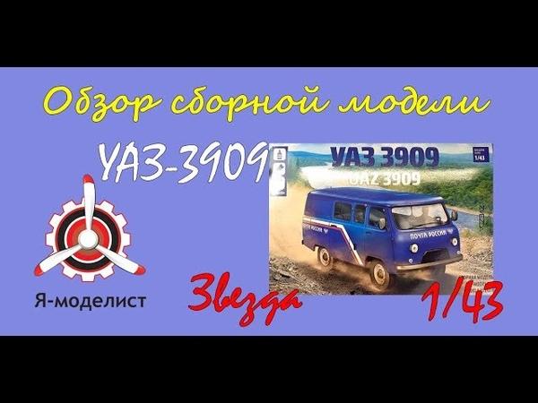 УАЗ-3909 фирмы Звезда в 1/43 масштабе.