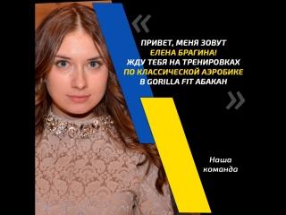 Елена Брагина
