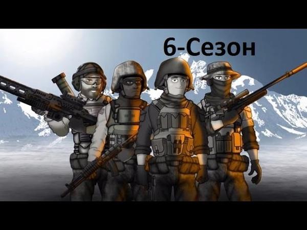 Друзья по Battlefield 6 сезон 1 8 серия Battlefield Friends без вставок рус. HD
