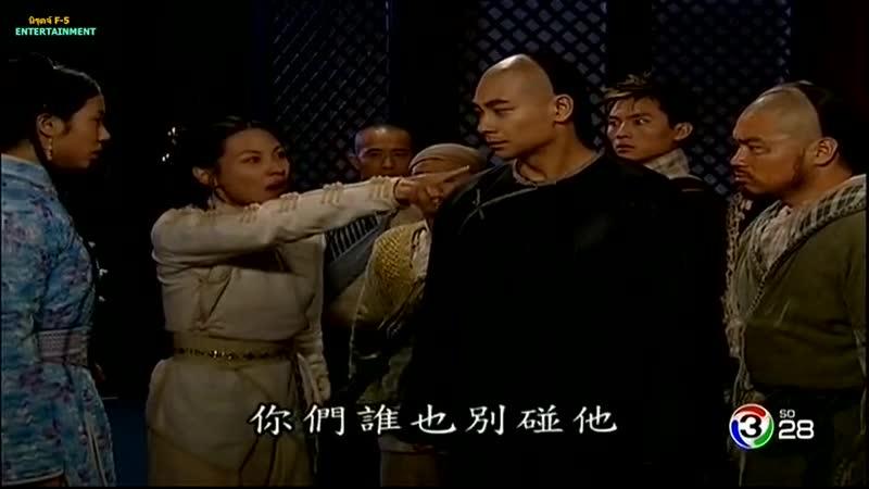 ตำนานอักษรกระบี่ DVD พากย์ไทย ชุดที่ 12
