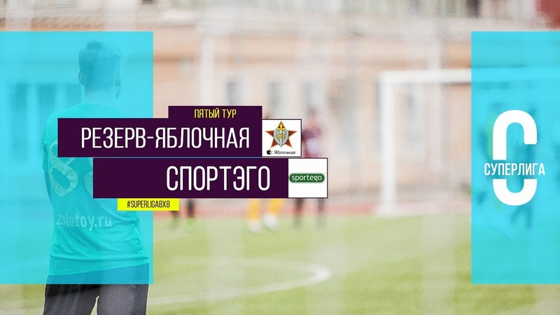 Общегородской турнир OLE в формате 8х8 XII сезон Резерв Яблочная Спортэго