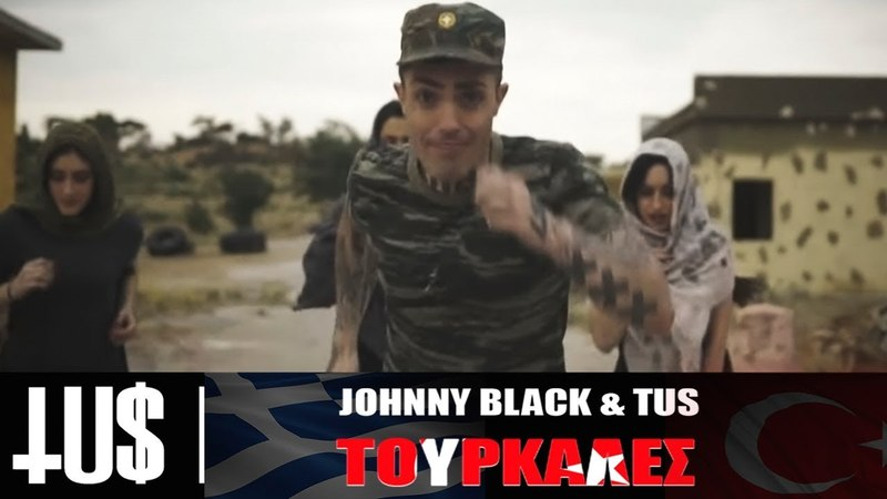 TUS Johnny Black - Τουρκάλες - Official Video Clip