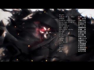 [AnimeOpend] Overlord III (TV-3) 1 ED | Ending / Оверлорд / Владыка (ТВ-3) 1 Эндинг (720p HD)
