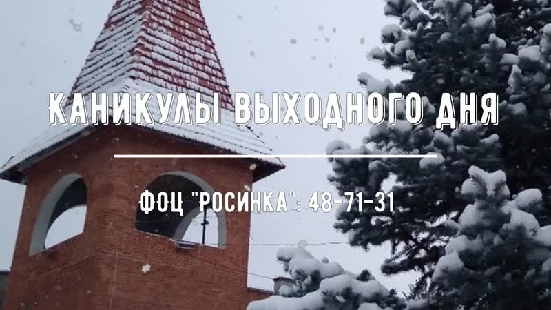 ФОЦ Росинка: программа Каникулы выходного дня