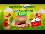 Специальная цена на Фабрику вкуса с 3 по 16 сентября 2018 - Колбаса куриная, сосиски венские.mp4