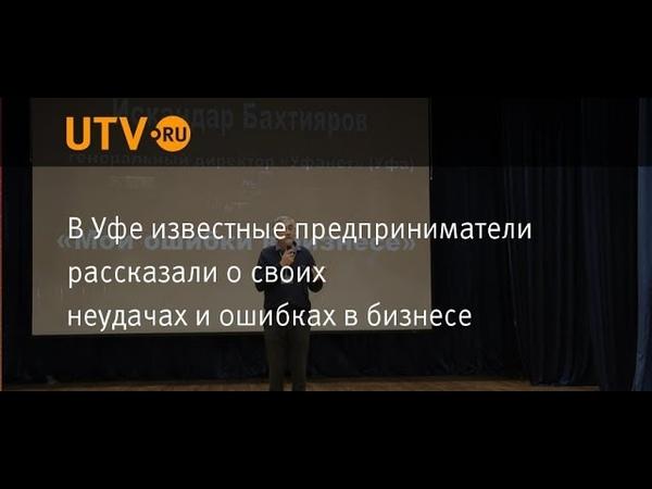 UTV. В Уфе известные предприниматели рассказали о своих неудачах и ошибках в бизнесе