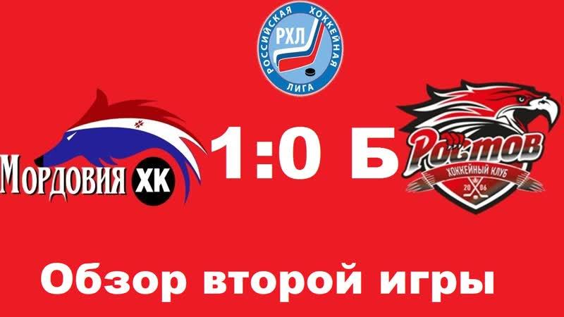 Обзор второй игры ХК Мордовия 1-0 (Б) ХК Ростов (Игра №2; 19.09.2013)