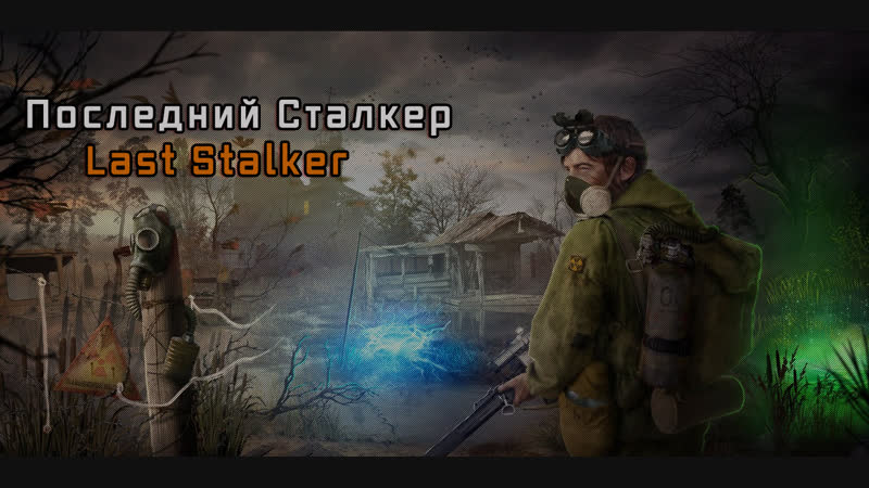 S.T.A.L.K.E.R. Последний сталкер 1