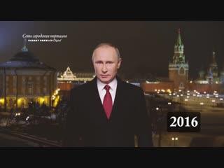 Все обращения Владимира Путина в одном универсальном новогоднем поздравлении!