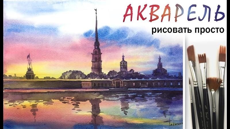 Закат. Санкт-Петербург как нарисовать пейзаж 🎨АКВАРЕЛЬ! Мастер-класс