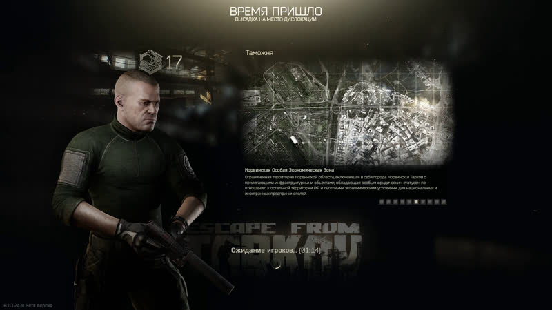 ТИХИЙ РЕЙД➤ Escape from Tarkov 11
