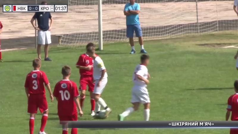 Школярі з Кролевця вийшли до фіналу Всеукраїнських змагань Шкіряний м'яч