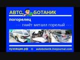 погорелец._кузовной_ремонт_в_Москве..mp4