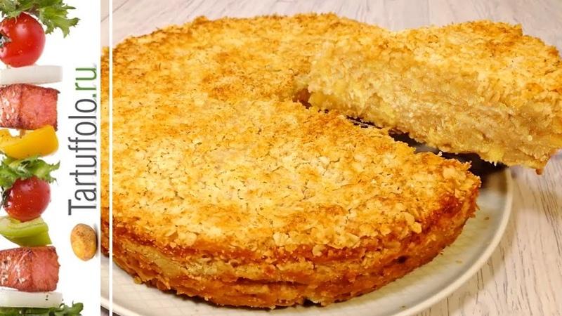 Пирог из Овсяных Хлопьев с Яблоками ЗА 10 МИНУТ Выпечка