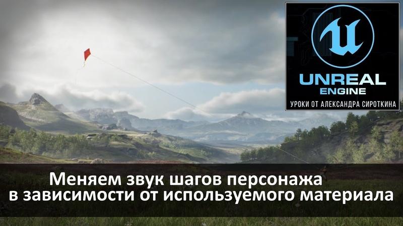02. Unreal Engine 4 - Звуки шагов в зависимости от материала