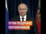 Поздравление Путина с Днем пограничника