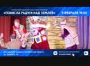 Аргаяшский народный театр ставит спектакль Повисла радуга над землей