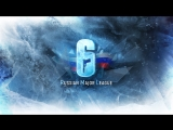 Rainbow Six| Russian Major League| 9 Октября