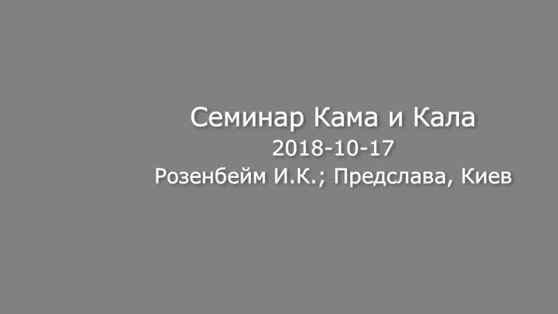 2018-10-17 Четвёртый семинар в Украине - Кама и Кала (Розенбейм И.К.; Предслава, Киев)