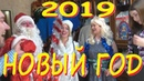 НОВЫЙ ГОД 2019 САЛЮТЫ и ФЕЙЕРВЕРКИ
