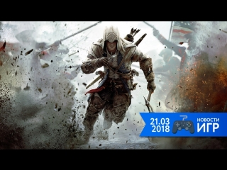 21.03 | Новости игр #19. Assassin's Creed и Kingdom Come