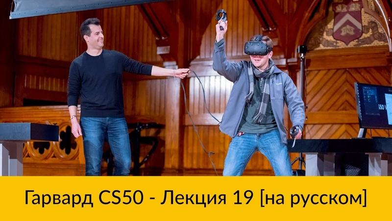 19 CS50 на русском Лекция 19 Гарвард Основы программирования осень 2015 год