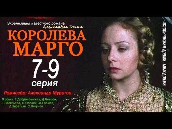 Королева Марго 7,8,9 серия Историческая драма, Мелодрама