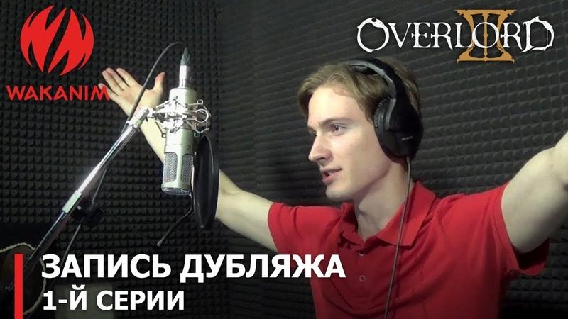 «Overlord III» | запись дубляжа 1-й серии