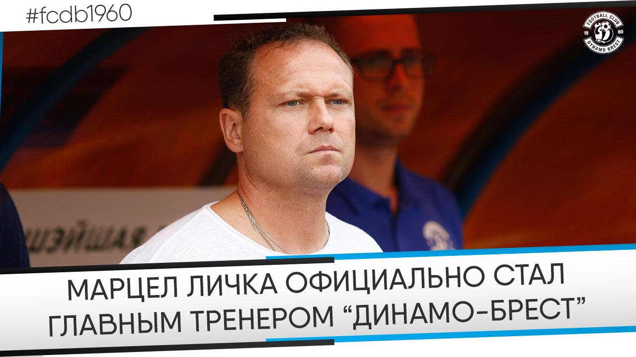 """Марцел Личка официально стал главным тренером """"Динамо-Брест"""""""