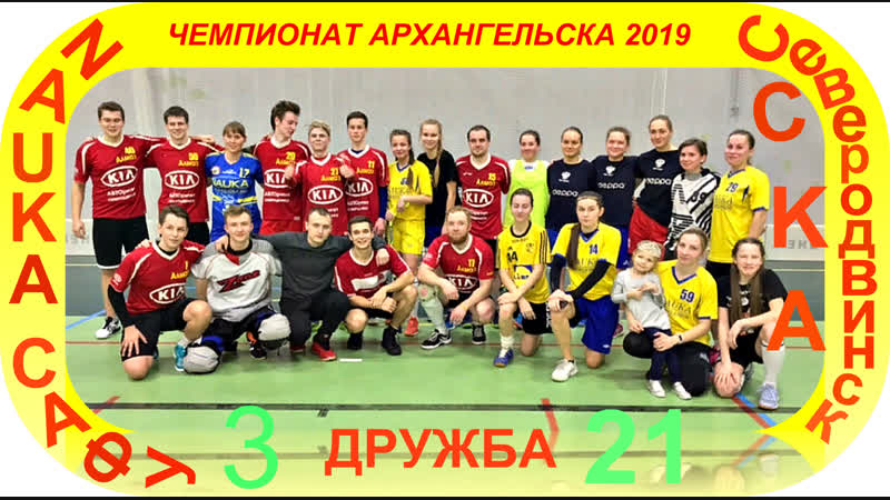 Флорбол Floorball НаУКА САФУ vs SKA SEVERODVINSK Фс2019 ФлорболПрямойЭфир