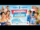Женщины против мужчин Крымские каникулы 2017