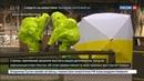 Новости на Россия 24 Высылка дипломатов РФ из США и стран ЕС Россия определилась с ответом