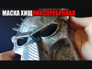 Маска Хищник Серебряная