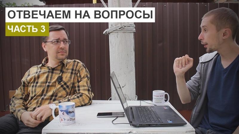 Отвечаем на вопросы подписчиков (Д.Селезнев и А.Сорокин)
