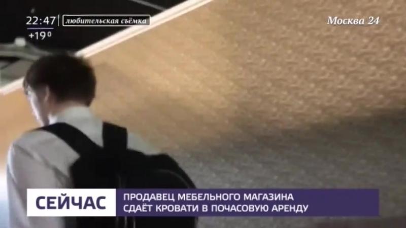 Продавец мебельного магазина сдает кровати в почасовую аренду (Москва 24)
