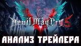 Devil May Cry 5 Разбор и Анализ трейлера