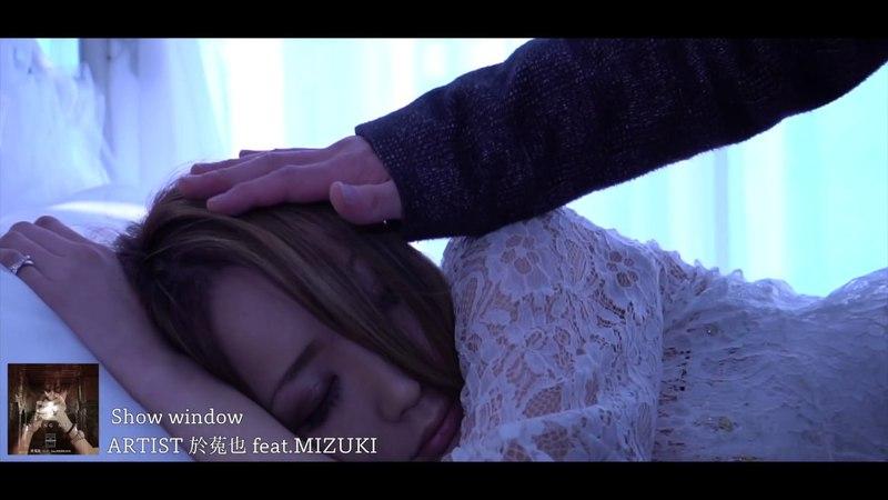 於菟也-オトヤ- Show window feat. Mizuki