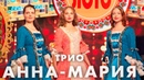Трио Анна-Мария в телешоу Ваше Лото