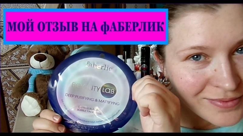 Отзыв Кислородная экспресс-маска дя лица матирование и очищение BEAUTY LAB от Фаберлик