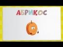 Обучающие мультики для самых маленьких .Учим слова .Овощи и фрукты