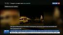 Новости на Россия 24 • ДТП с участием 40 машин произошло по дороге в аэропорт Махачкалы
