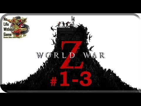 World War Z 1 3 Огонь вода и медные трубы Прохождение на русском Без комментариев
