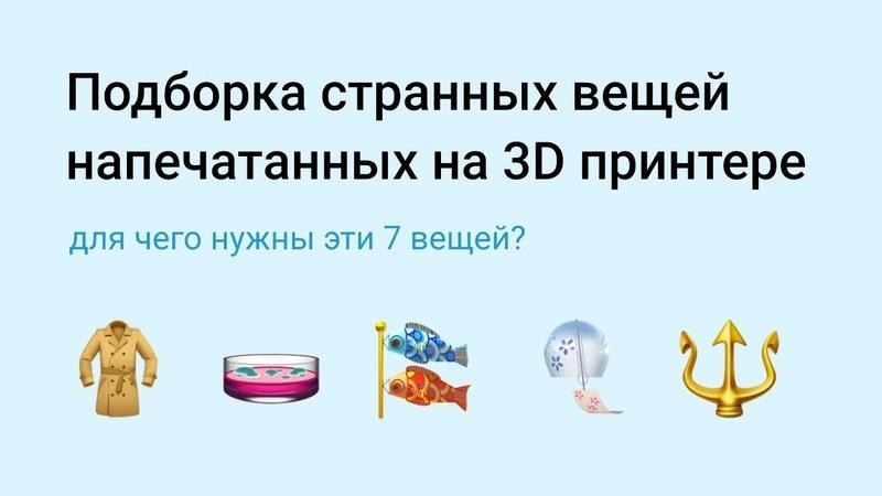 Странные вещи напечатанные на 3D принтере | Отрывок вебинара
