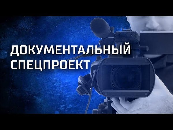 Сила в правде 7 шокирующих новостей Выпуск 3 11 03 2018 День Засекреченных списков