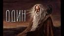 Скандинавская мифология | Один - Верховный бог.